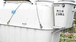 合併処理浄化槽